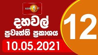 News 1st: Lunch Time Sinhala News   (10-05-2021)