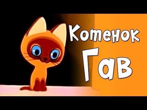 Мультики из детства: Котенок по имени Гав (все серии мультфильма)