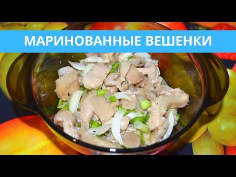 Вешенки соленые рецепт быстрого приготовления