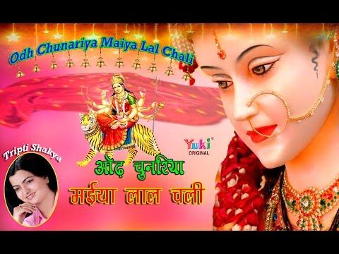 ओढ़ चुनरिया मैया लाल चली । Odh Chunariya Maiya Lal Chali | Mata Ke Bhajan | Tripti Shakya । 2016