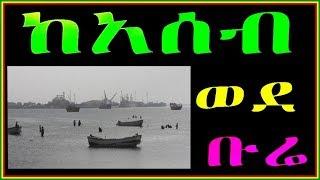 Ethiopia : ጉዞ ከአሰብ ወደ ቡሬ