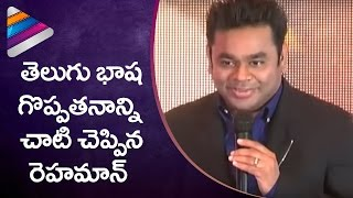 AR Rahman about Telugu Language | CHELIYA Movie Audio Launch | Karthi | Aditi Rao | Mani Ratnam