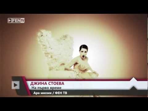 Джина Стоева - На първо време