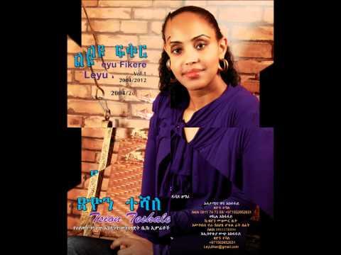 Tsion Teshale : Leyu Fiker - New Amharic Mezmur - 2012