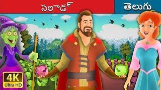 సలాడ్ | Salad in Telugu | Telugu Stories | Stories in Telugu | Telugu Fairy Tales