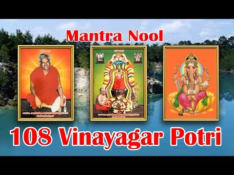 Mantra Nool - 108 Vinayagar Potri video