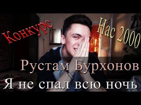 Рустам Бурхонов - Я не спал всю ночь (Official Video) / Нас 2000! / КОНКУРС