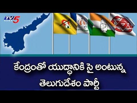 కేంద్రంతో యుద్ధానికి సై అంటున్న తెలుగుదేశం పార్టీ | TDP Getting Ready For War With Center | TV5 News