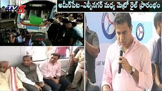 Minister KTR Speech at Ameerpet to LB Nagar Metro Launch Event | TV5 New