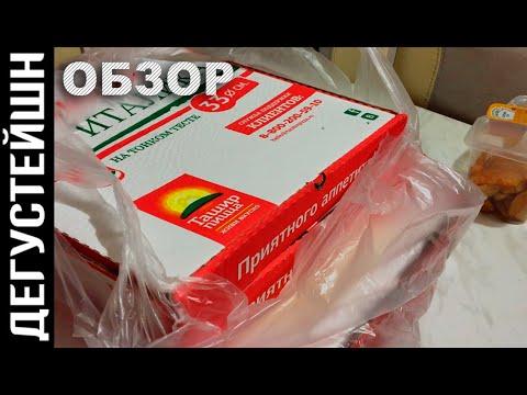 Ташир Пицца. Обзор на доставку (Tashir Pizza) (#3)