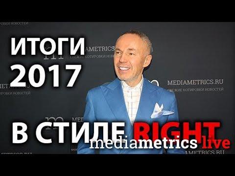 Защита Трещёва. Итоги года в стиле Right | 2017 RightCoin