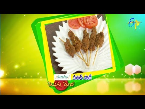 Mutton Satay | Telugu Ruchi | 10th September 2018 | ETV  Telugu