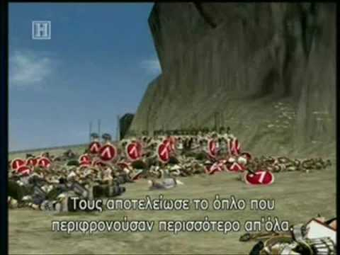 � ��Χ� ΤΩ� ��Ρ��ΠΥ�Ω�-THE BATTLE OF THERMOPYLAE  2/2