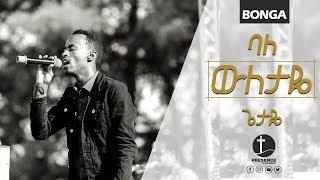 PRESENCE TV CHANNEL Gospel Singer Suraphel - AmlekoTube.com