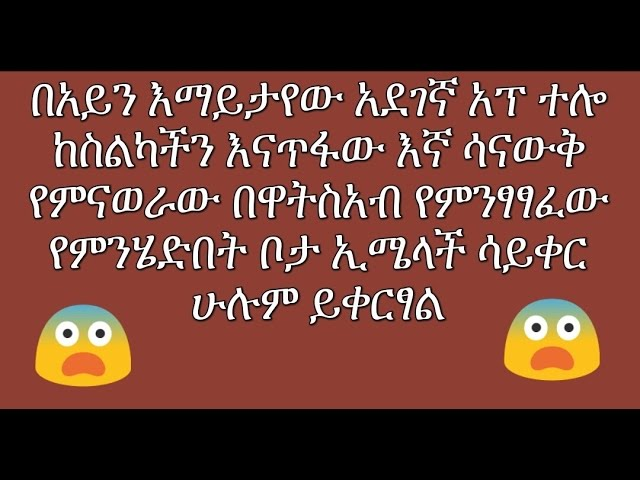 Amharic- The Invisibe Whatsapp Virus