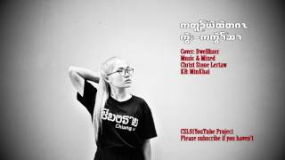 """Karen new song Dwellhser """" I will suffer alone"""" Covered [OFFICIAL AUDIO]"""