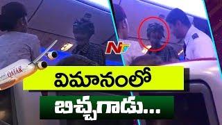 ఖతార్ ఎయిర్ వేస్ విమానం లో బిచ్చగాడు | Man Begged For Money On A Qatar Airways Flight |  NTV