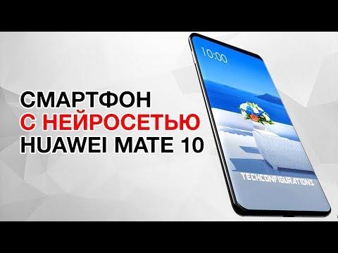 Смартфон с Нейросетью Huawei Mate 10 и Полицейские на Скоростных Ховербордах