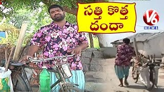Bithiri Sathi Starts New Business | UP CM Yogi Adityanath Sister Running Tea Stall | Teenmaar News