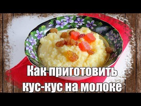 Как приготовить кус-кус на молоке ♡♡♡ Быстрый вкусный завтрак☕