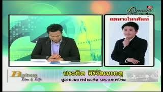 ประกิต สิริวัฒนเกตุ 19-02-61 On Business Line & Life