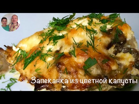 Запеканка из Цветной Капусты) Запеканка Овощная) Запеканка с Грибами и Сыром)