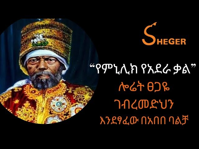 Ethiopia Sheger FM - Laureate Tsegaye Gebremedhin Poem
