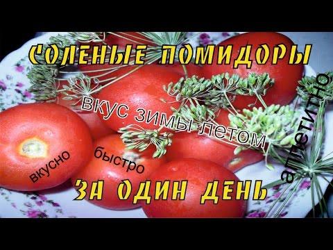 Соленые помидоры за один день