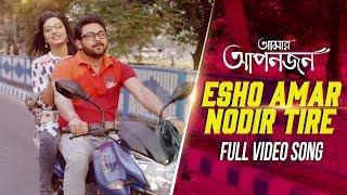Esho Amar Nodir Tire | Amar Aponjon | Soham | Subhashree | Shaan | Antara Mitra | Dabbu | SVF Music