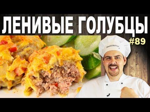 #89 ЛЕНИВЫЕ ГОЛУБЦЫ