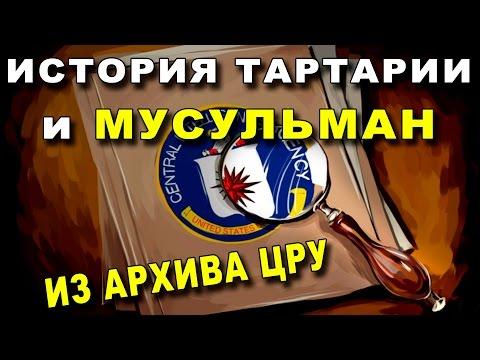 История Тартарии и Мусульман из Архива ЦРУ