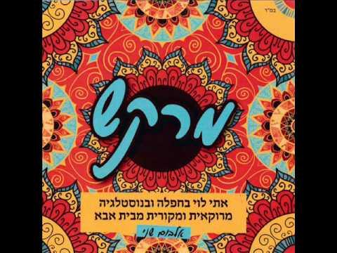 אתי לוי - רמיקס לילה זיד אקטר Eti Levi