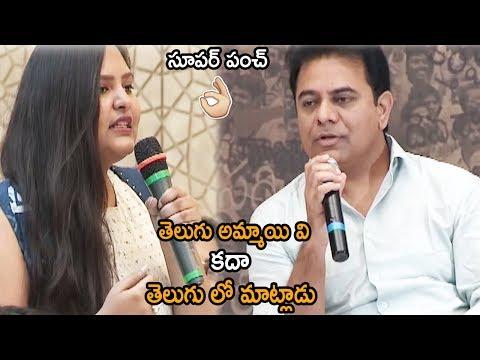 Minister KTR Superb Punch To Telugu Reporter | Mahesh Babu | Koratala Siva