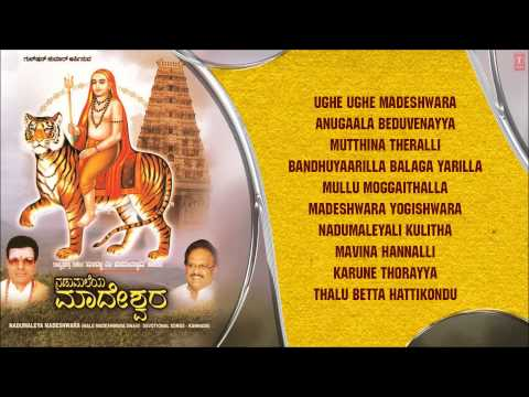 Nadumaleya Madeshwara Kannada Madeshwara Bhajans I Full Audio...