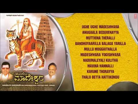 Nadumaleya Madeshwara Kannada Madeshwara Bhajans I Full Audio Songs Juke Box