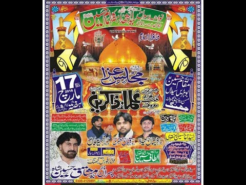 Majlis e Aza | 17 March 2018 | Jalsa Zakir Syed Mushtaq Hussain SHah Jhang
