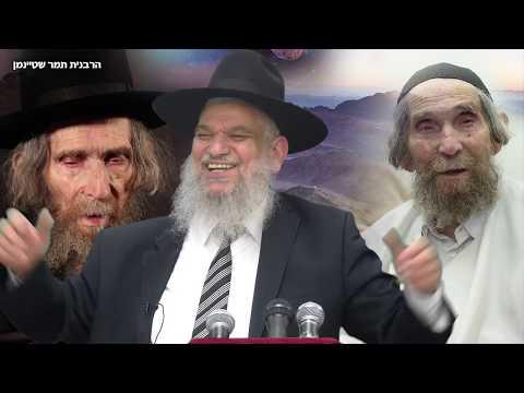 סיפורי צדיקים: הרבנית תמר שטיינמן - הרב הרצל חודר HD