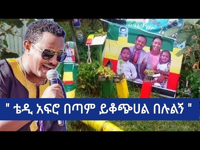 Ethiopia: A Message To Artist Teddy Afro