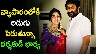 Srinu Vaitla Wife Enter Into New Business | Roopa Vaitla