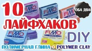 10 ЛАЙФХАКОВ • полимерная глина • polymer clay ( DIY )
