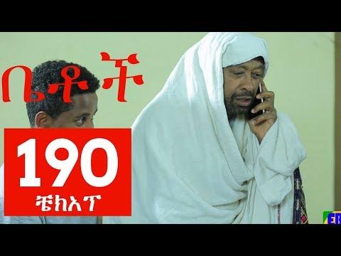 """Betoch Comedy Drama """"ቼክአፕ"""" Part 190"""