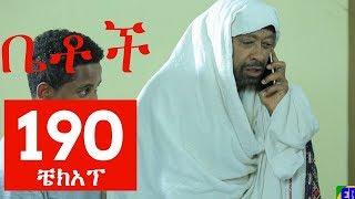 Betoch  Drama -  Part 190 (Ethiopian Drama)