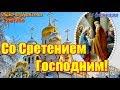 СО СРЕТЕНИЕМ ГОСПОДНИМ Видео поздравление mp3