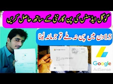 How To Verify Google Adsence Account With Pin Without Pin Code Urdu Hindi