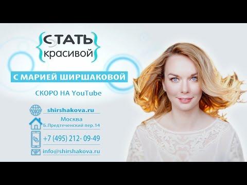 """""""Стать красивой!"""" с Марией Ширшаковой - тизер"""