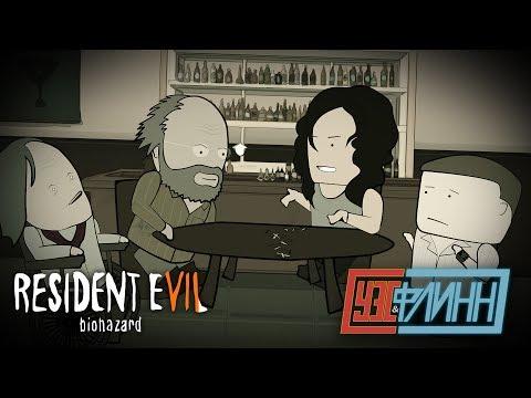 Уэс, Флинн и Артур Блэк Играют в Resident Evil 7 [s02e23]
