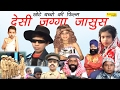 Jagga Jasoos || जग्गा जासूस || Full Funny Comedy || Bacho Ki Comedy Film 2017