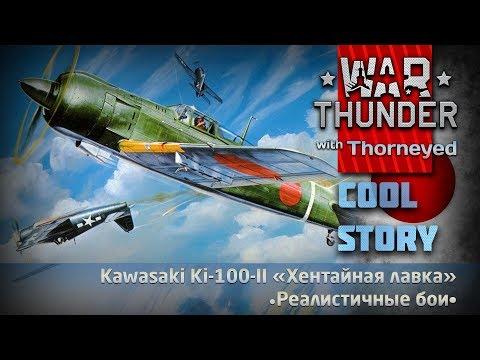 Kawasaki Ki-100-II — «Хентайная лавка»   War Thunder