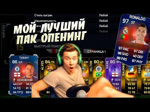 МОЙ ЛУЧШИЙ ПАК ОПЕНИНГ | MY BEST PACK OPENING | FIFA 15