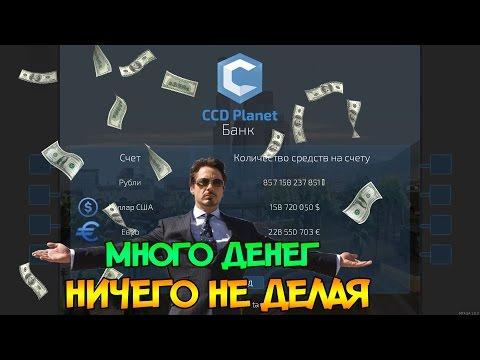 Как получать кучу денег ничего не делая на CCD Planet!
